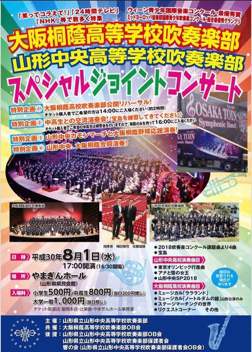 蔭 吹奏楽 コンサート 予定 桐 大阪